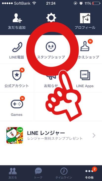 LINEスタンプの検索方法1
