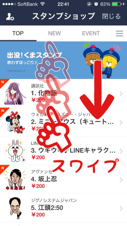 LINEスタンプの検索方法2