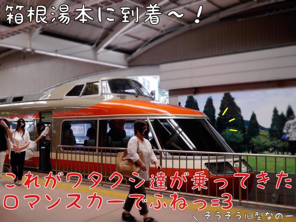 ロマンスカー箱根湯本駅到着