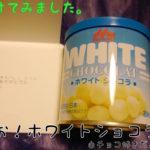 ホワイトショコラ 森乳