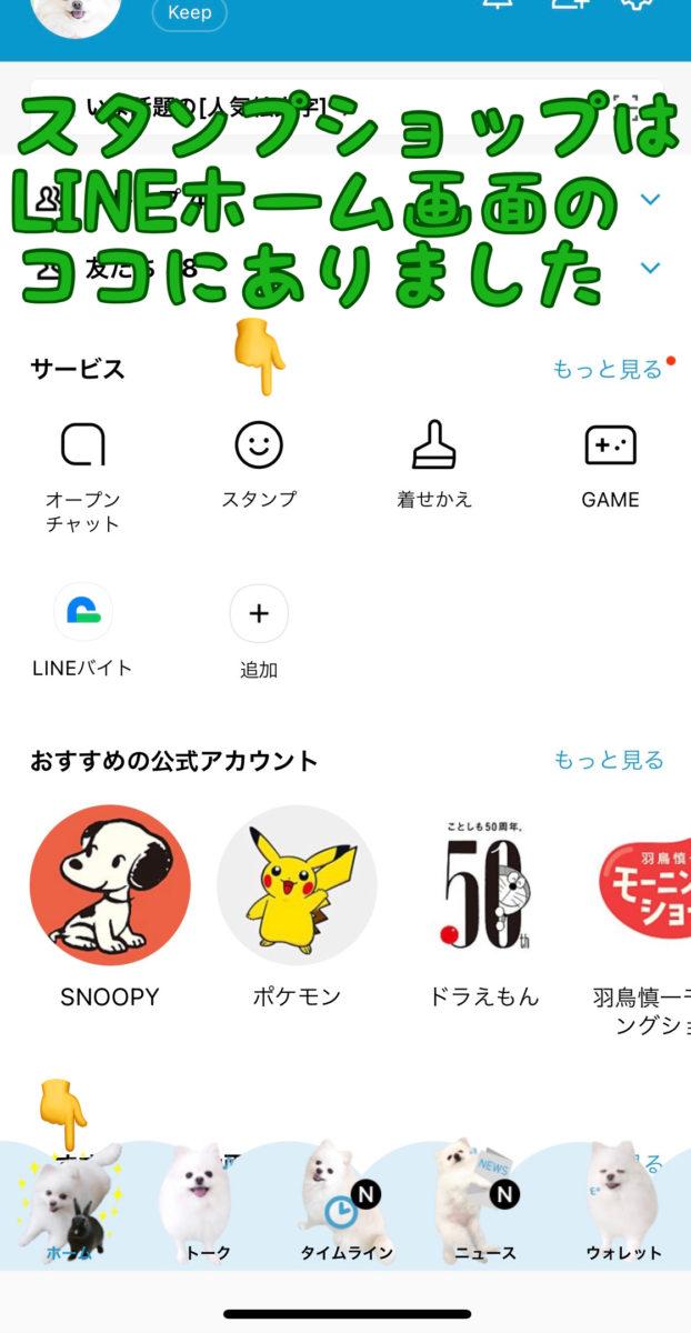 LINEスタンプショップへはLINEアプリのホーム画面からが最短で行けます。